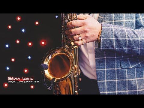 """Музичний колектив """"Silver Band"""", відео 15"""
