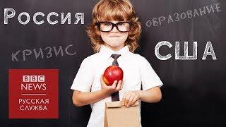 Школа мира против войны: как детей в США учат налаживать отношения с Россией