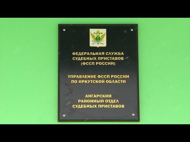 Приставы взыскали миллиард рублей с ангарчан