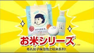 毛穴撫子 お米シリーズ