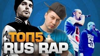 ТОП5 рэп-исполнителей! (русских)