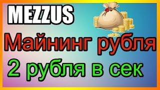 ЗАРАБОТОК КАЖДУЮ СЕКУНДУ 2 РУБЛЯ! #MEZZUS-МАЙНИНГ РУБЛЯ!