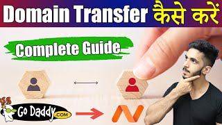 How to Move / Transfer a Domain Name 🤔 -  Domain Transfer कैसे करें?  (Complete Guide)