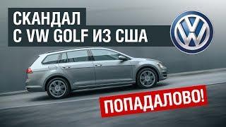 Дизельгейт по-украински - СКАНДАЛ c VW Golf в Украине; BMW X5 2018; НОВИНКА Audi Q8