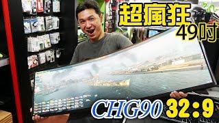 超寬 超爽 超狂 Samsung C49HG90 三星 CHG90 32:9 49吋 QLED電競螢幕 Super ultrawide C49HG90DME 極寬曲面 電競543 PC PARTY