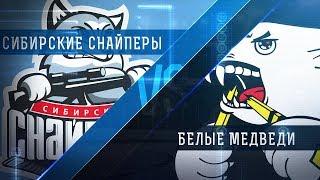 КХ. С.Снайперы - Б.Медведи 2-й матч