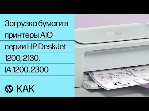 Загрузка бумаги в принтеры All-in-One серии HP DeskJet 1200, 2130, Ink Advantage 1200 и 2300