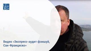 Экспресс-аудит фэншуй, Сан-Франциско Владимир Захаров - эксперт фэншуй