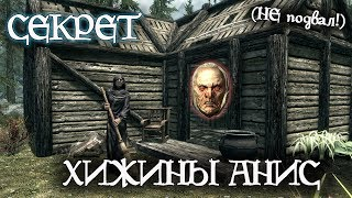 Skyrim | Секрет ХИЖИНЫ АНИС (НЕ Подвал!)