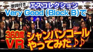 【VR】Very Good(Block B)でシャンパンコールやってみた!岡山ホストクラブ