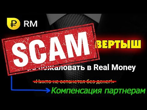 RealMoney - СКАМ! Заявка на компенсацию