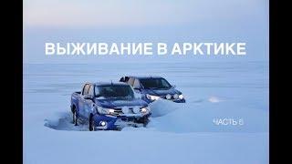 Как выжить в -50,  мороз в Арктике, зимники севера России, крещение в полярники.Часть 6.