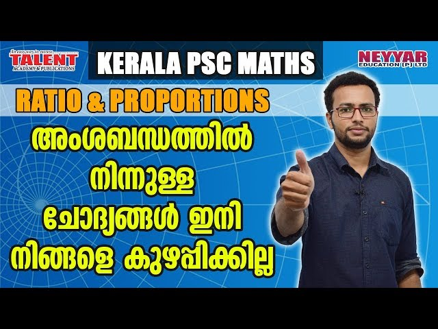 Kerala PSC Maths Ratio and Proportion for University Assistant Exam