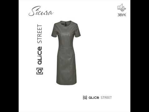 Учимся создавать стильный образ/Кожаное платье БАЗАЛЬТОВОГО цвета