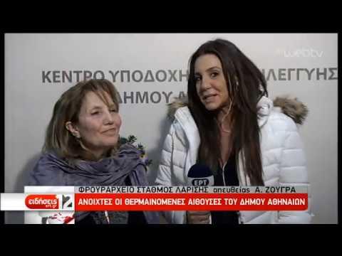 Ανοιχτές οι θερμαινόμενες αίθουσες του Δ. Αθηναίων | 03/01/19 | ΕΡΤ