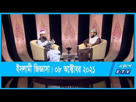 Islami Jiggasha || রাসূলুল্লাহ (সা.) এর আগমনের পূর্ব ও পরের অবস্থা  || 08 October 2021