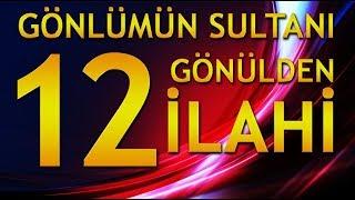 Gönlümün Sultanı - Abdurrahman Önül'den Sedat Uçan'a - 12 GÖNÜLDEN İLAHİ