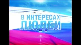 «В интересах людей». В программе Игорь Заяц. (эфир 11.12.18)