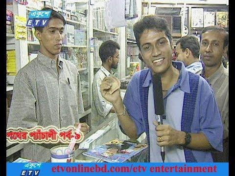 Pather Panchali Ep-9 | পথের প্যাঁচালী-৯ | সংসদ ভবন | Parlament |  ETV Entertainment