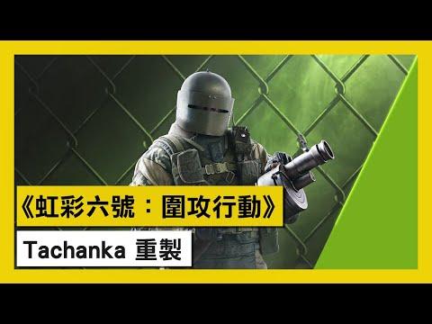 《虹彩六號》Tachanka重製開始測試