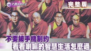 【完整版】2019.10.12《文茜世界周報-亞洲版》不要被手機制約 看看喇嘛的智慧生活怎麼過 |   Sisy's World News