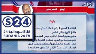 (ياريت) - عمود الصحفي الطاهر ساتي - مانشيتات سودانية