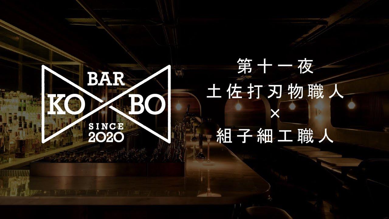 【Bar KO-BO 第十一夜】土佐打刃物職人×組子細工職人
