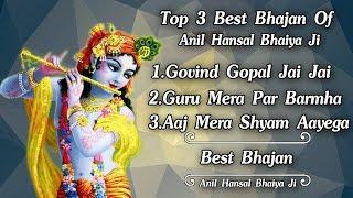 Top 3 Bhajan Of Anil Hanslas Bhaiya Ji !! Best Bhajan Of Krishna !! Latest Bhajan 2018