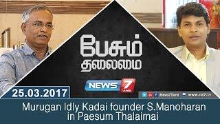 Murugan Idly Kadai founder S.Manoharan in Paesum Thalaimai | News7 Tamil