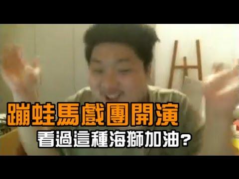【統神】蹦蛙馬戲團開演 看過這種海獅加油方式?  2016/10/20