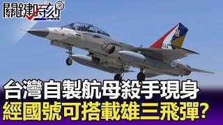 台灣自製航母殺手現身 經國號可搭載超音速反艦「雄三」飛彈!?-【關鍵精華】