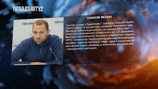 «Паралелі» Олексій Якубін : Як впливають результати соцопитувань на настрої українців
