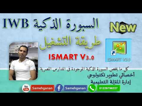 Download How To Download SMART Notebook For Free  mp4  3gp