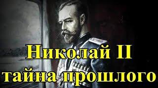 Николай II тайна прошлого