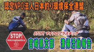 「STOP!マイクロプラスチック宮崎県支部 清掃活動報告」 2021 10 3 未来へつなぐ水辺環境保全保全プロジェクト Go!Go!NBC!