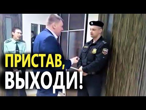 ШОК! Главный СУДЕБНЫЙ ПРИСТАВ СБЕЖАЛ от юриста Антона Долгих в единый день приёма граждан!