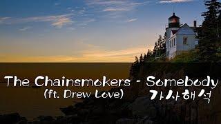 The Chainsmokers   Somebody (ft. Drew Love) [자막가사해석듣기]