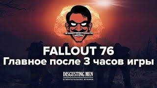 Fallout 76. Главное после трех часов игры | Exclusive gameplay