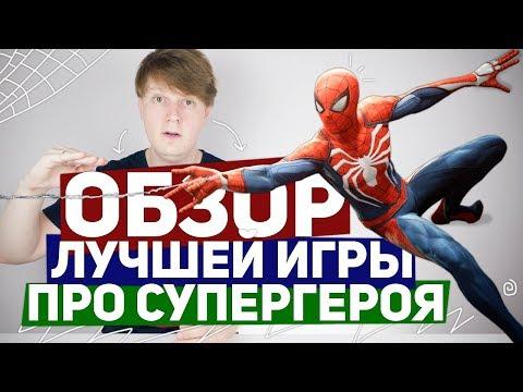 MARVEL'S SPIDER-MAN: ОБЗОР ЛУЧШЕЙ ИГРЫ ПРО СУПЕРГЕРОЯ + КОНКУРС (видео)