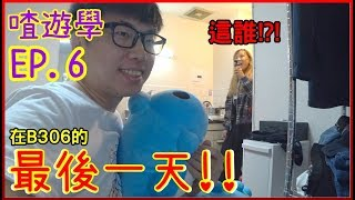 Goodbye B306..【Zyn's Study-abroad In Japan Ep 6】