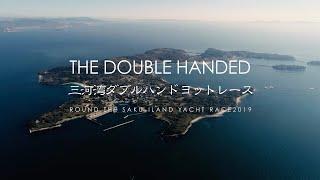 三河湾ダブルハンド、今年は佐久島周りで開催!