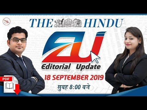 The Hindu Editorial Analysis | 18 September 2019 | UPSC | Bank | SSC | Railway | 8:00 AM