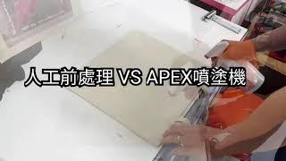 APEX 紡織全自動簡易前處理噴塗機 │ 人工前處理 VS APEX噴塗機 操作方便 【Textile Printer】Print on Cloth