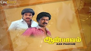 Aanpavam│Full Tamil Movie│Pandiyan, Pandiarajan, Revathi