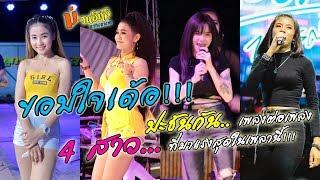 [ขอบใจเด้อ] 4 สาวที่มาแรงสุดในเพลานี้ ปะชันกัน เพลงต่อเพลง !!!