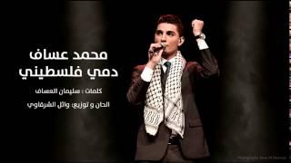 انا دمي فلسطيني $$ محمد عساف Mohammed Assaf تحميل MP3