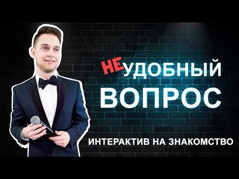 Конкурс на Знакомство на Свадьбу. 8 (962) 852-16-15  ввв.иванкомаров.ра