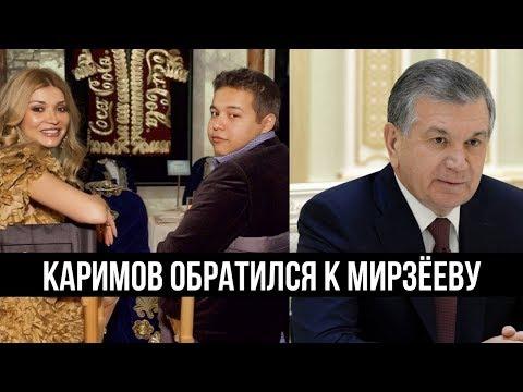 Сын Гульнары Каримовой обратился к Шавкату Мирзиёеву через Instagram