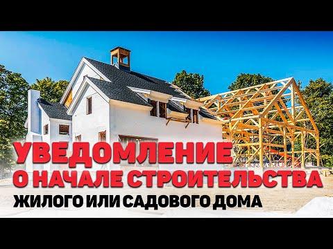Про уведомления о начале и о завершенном строительстве