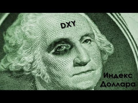 Индекс доллара DXY Обзор. Форекс трейдинг